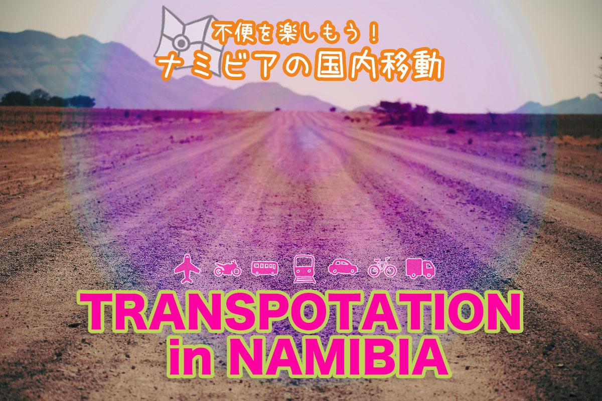 ナミビア交通手段