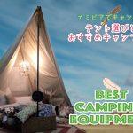 どんなテントを選ぶ?