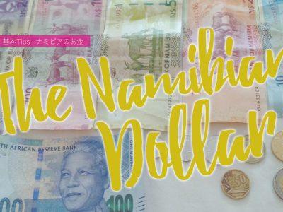 ナミビアの通貨